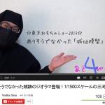 東京市民テレビのYouTube動画