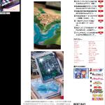 週刊アスキーPLUSに取り上げられました。