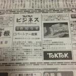 東京新聞toktok情報欄にご掲載いただきました。
