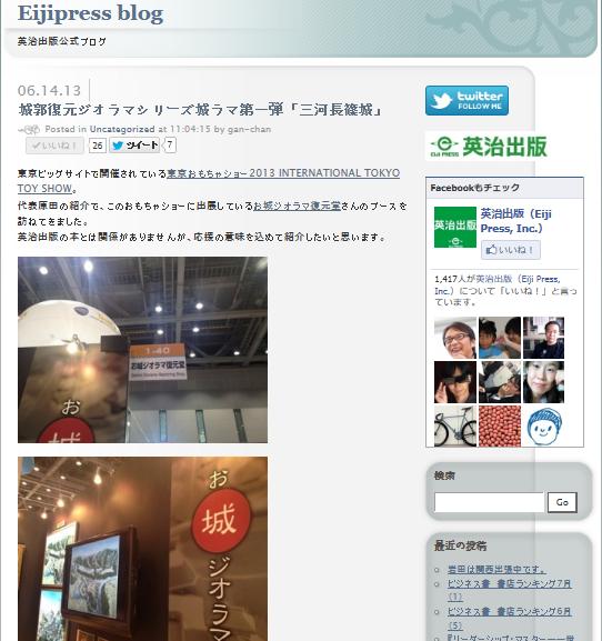 Eijipress blog130614