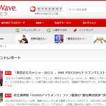 OKWave の東京おもちゃショーの記事に取り上げられました!
