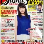 Otona Fami(オトナファミ)9月号に掲載されました