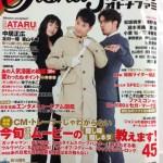 Otona Fami(オトナファミ)10月号に掲載されました。