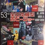 53rd 全日本模型ホビーショーに出展します