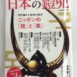 宝島社ムック 日本の鎧兜 にコラムを提供させていただきました。