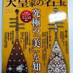 宝島ムック 天皇家の名宝に記事を提供させて頂きました