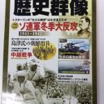 学研「歴史群像12月号」に掲載されました。