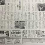 東日新聞さんに掲載されました!