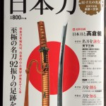 宝島社ムック 日本刀 にコラムを提供させていただきました。