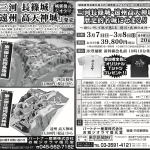 城ラマツアーと地方活性化