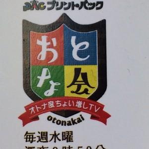 本日深夜、MBS(大阪毎日放送)おとな会で城ラマ第三弾発表!