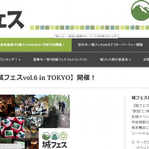城フェスvol.6 in TOKYO でトークします!