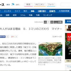城ラマが「産経ニュース」で取り上げられました!
