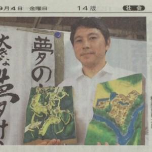 産経新聞9月4日朝刊に掲載されました!