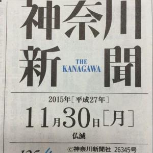 神奈川新聞11月30日朝刊に掲載されました!