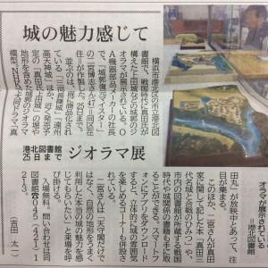 「戦国の城の魅力再発見!城ジオラマとAR体験展示会」地元メディアに取り上げられました。