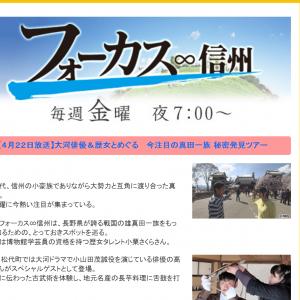 本日19:00より長野放送(NBS)で放送のフォーカス∞信州に(多分)出演します!