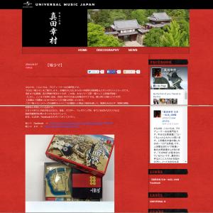 UNIVERSAL MUSIC JAPANさんのHPにて紹介頂きました!