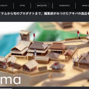 Akiba TV の IPPIN というコーナーで紹介されました。