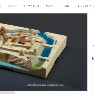 PREMIUM JAPAN に城ラマが紹介されました!