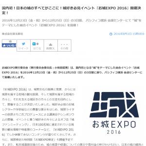 城EXPO2016!