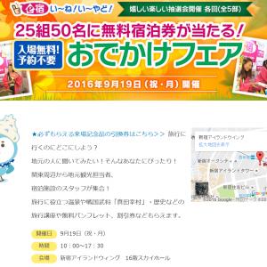 9月19日(祝・月)の「おでかけフェア」で真田幸村に関する講演をします!