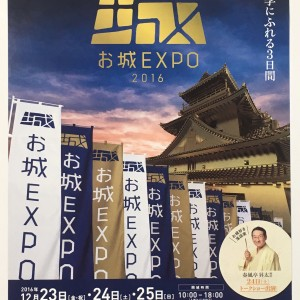 お城EXPO!