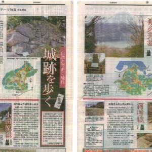 神奈川新聞で城跡の記事がアップされました。