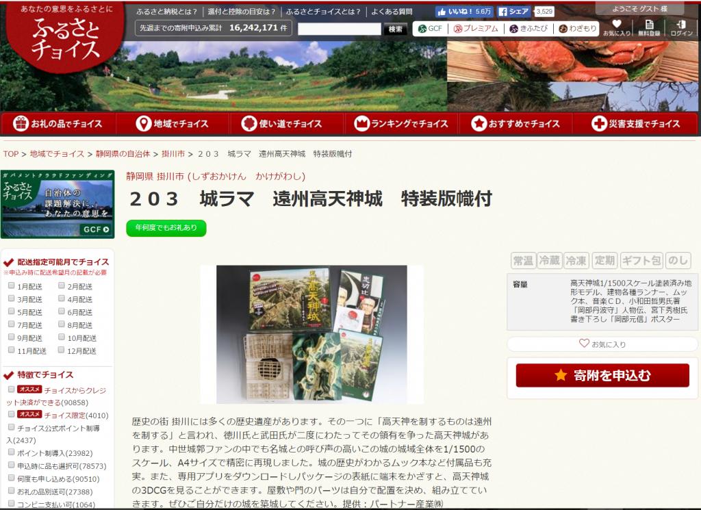 掛川市ふるさと納税1