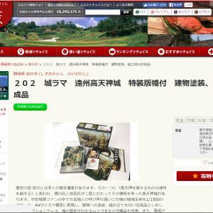 「城ラマ 高天神城」が掛川市のふるさと納税の返礼品に!