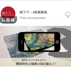 AR長篠城-32bit版 サービス終了の予告です。