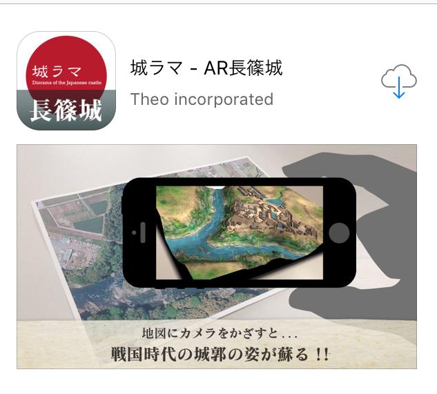 長篠城AR