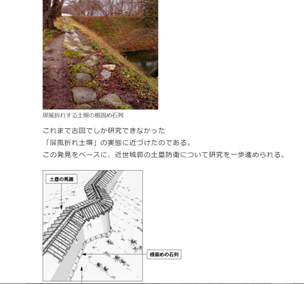 藤井戦国史屏風折れ土塀