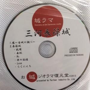 第24回山城サミット in 佐野 -城のテーマソングの源流はレベッカ?-