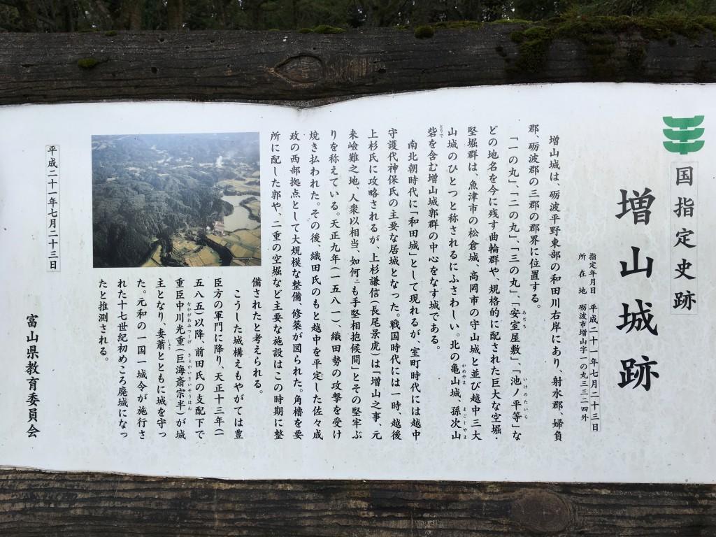増山城説明版