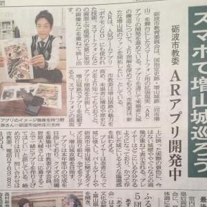 増山城のクイズと地域振興