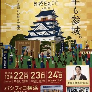 お城EXPO2018!