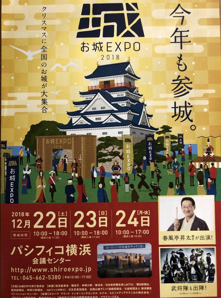 お城EXPO2018チラシ
