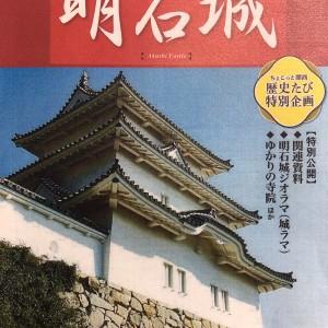 「明石・お城フェスティバル」のイベントを行います!