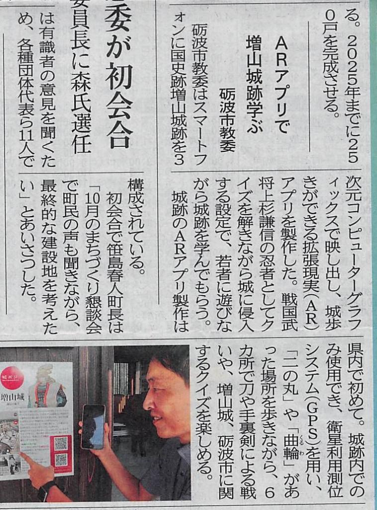 富山新聞20190810