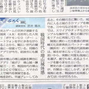 再び北日本新聞さんの記事になりました。