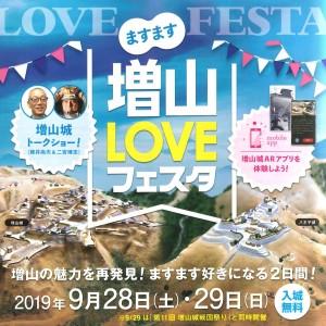 ますます増山LOVEフェスタ(1)