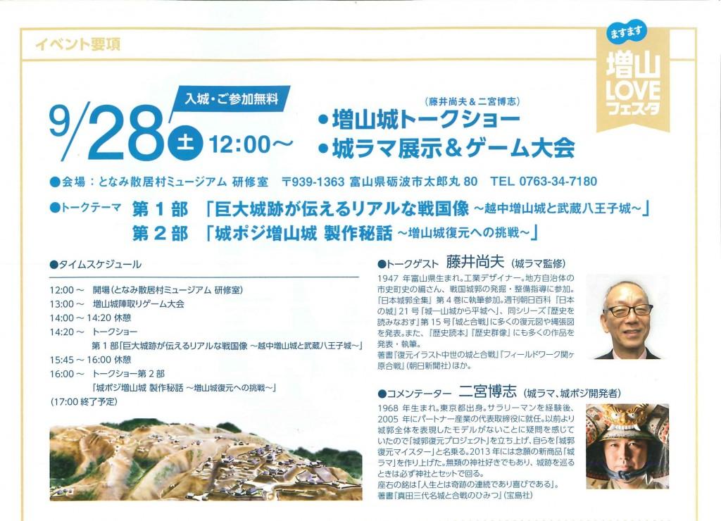 増山城チラシ3-1