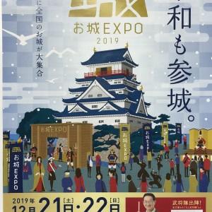令和も出展!-お城EXPO2019(1)-