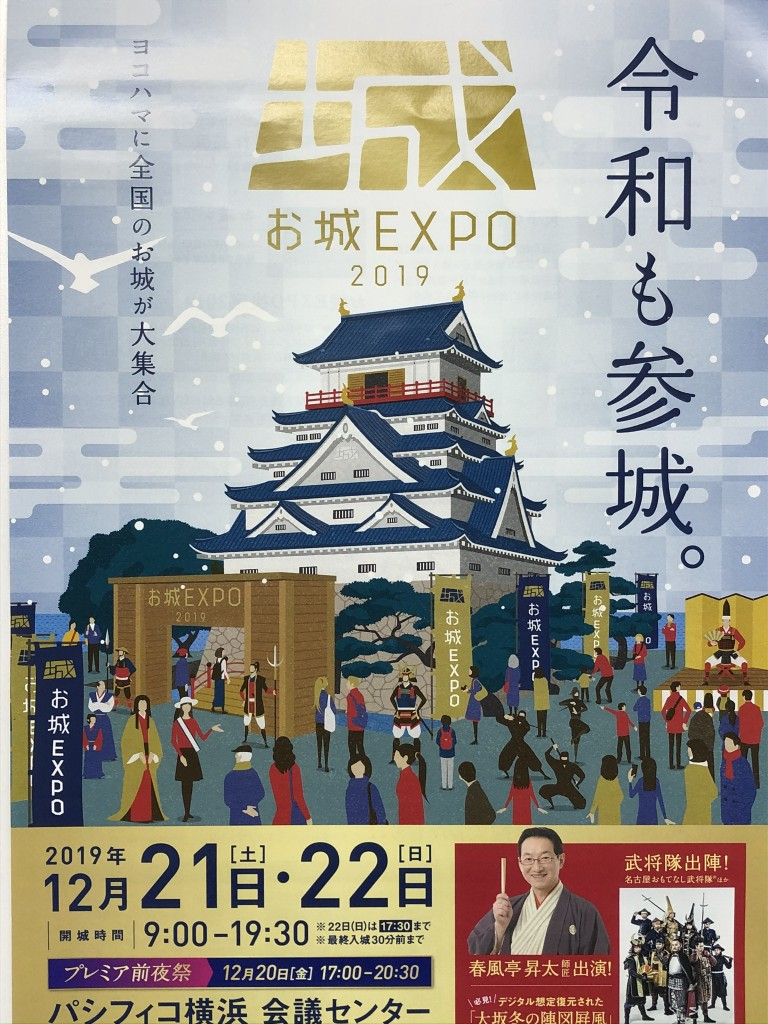 お城EXPO2019