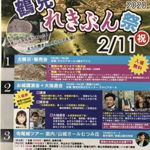 2月11日は鶴見れきぶん祭へ!