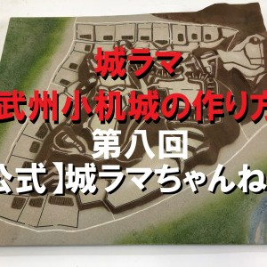 15日の南丹市の講演中止の連絡と小机城の作り方のムービーその8の公開。