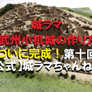 小机城の作り方の動画その10、完結編の動画をアップしました!