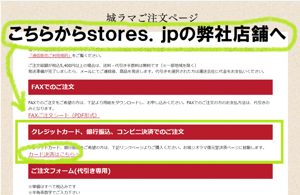 stores.jpへ